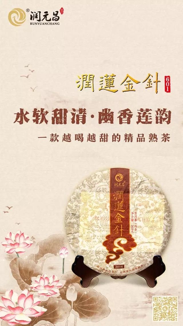 润元昌春茶发酵的熟茶.webp