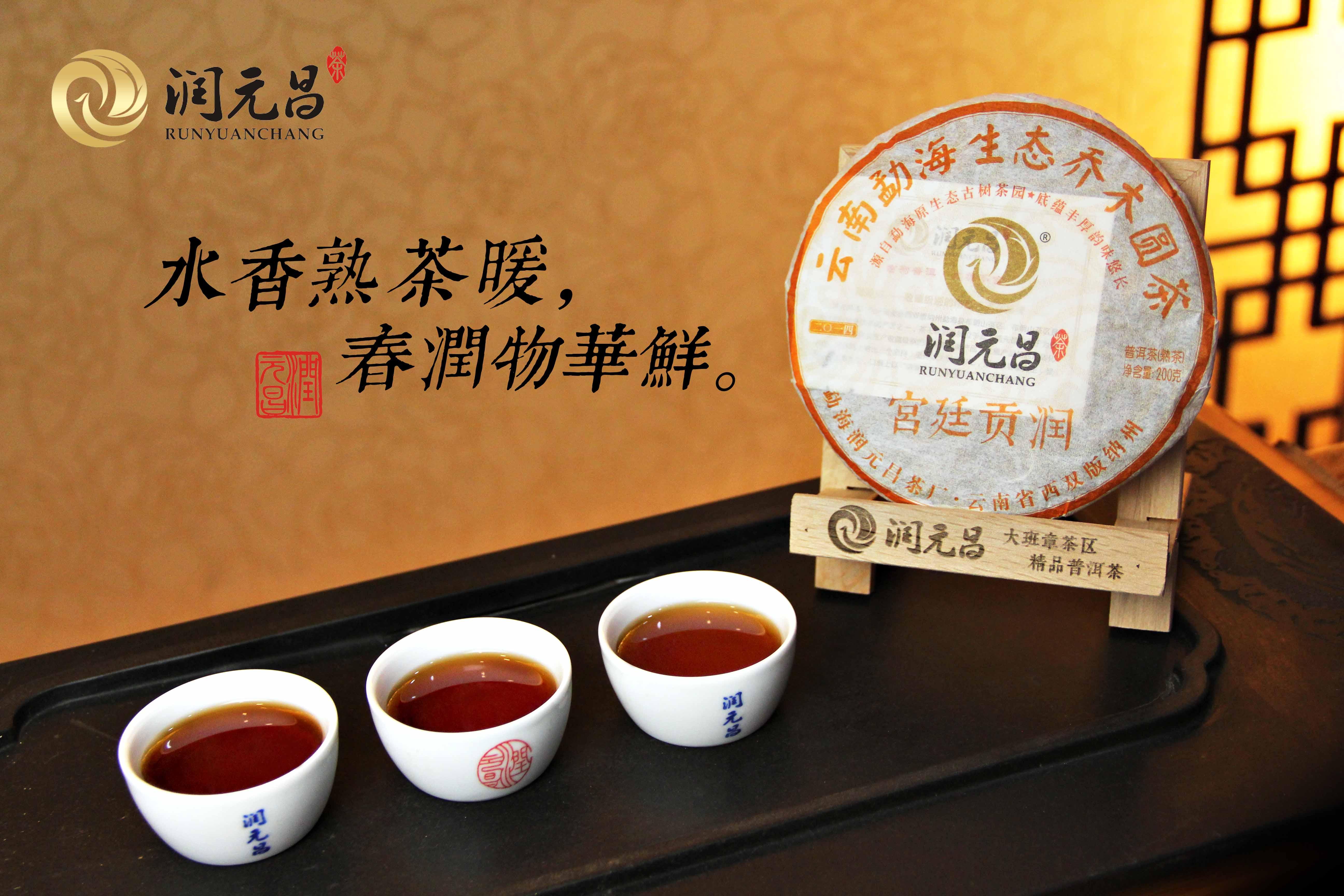 水香熟茶暖,春潤物華鮮