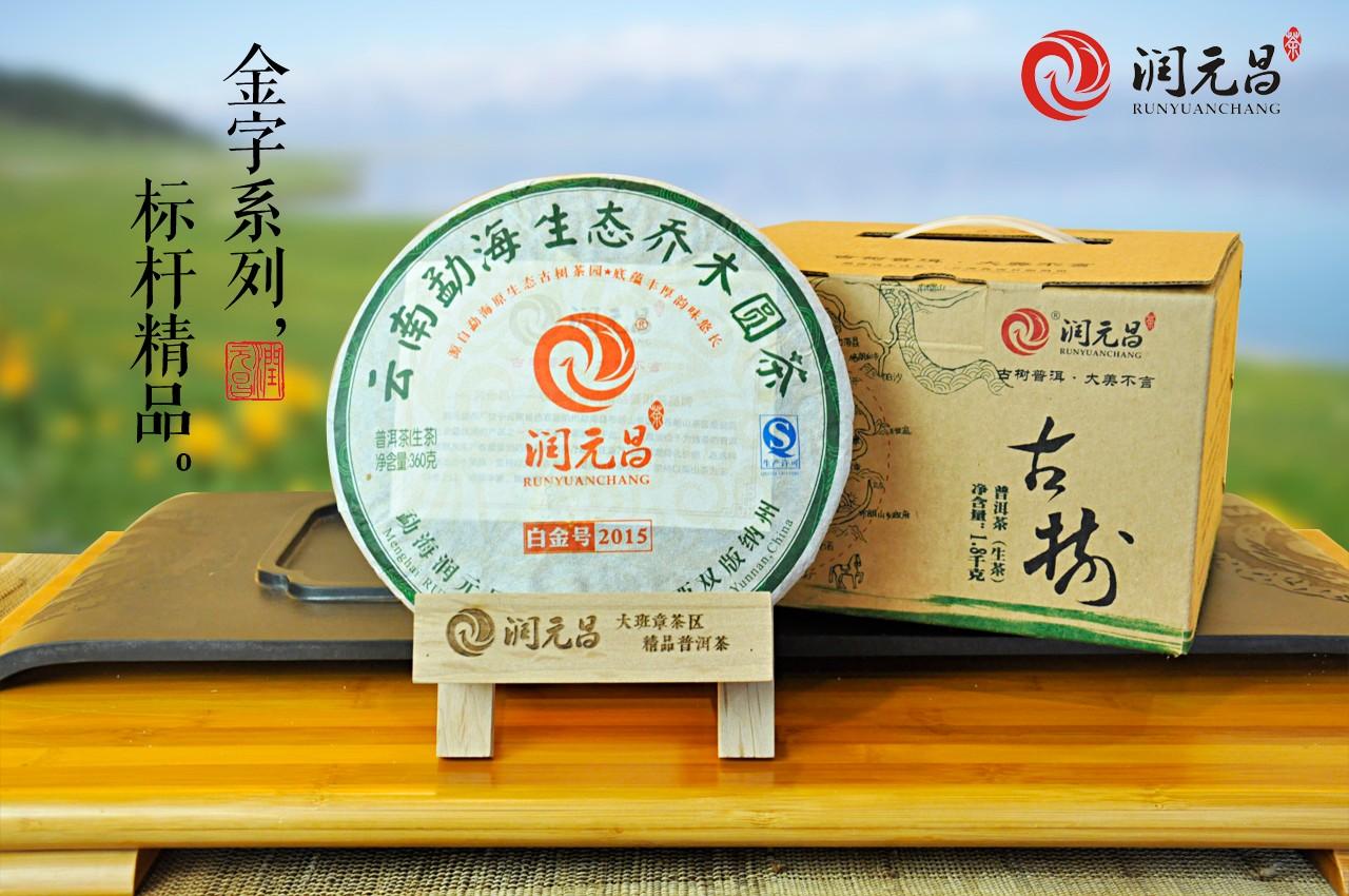 1润元昌普洱茶白金号
