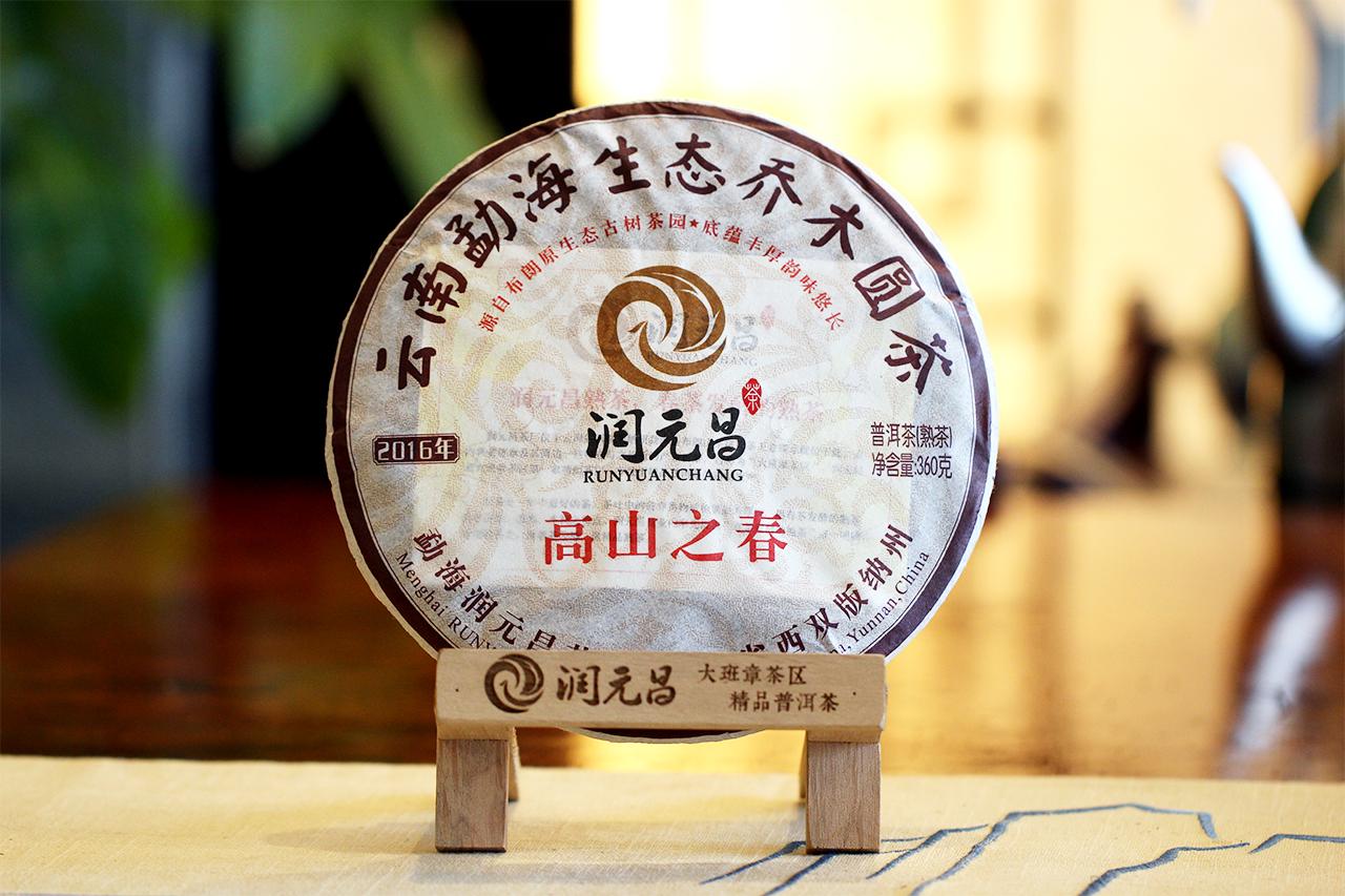 润元昌2016年高山之春熟饼普洱熟茶春系列