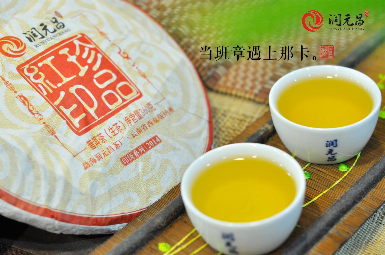 潤元昌普洱茶珍品紅印