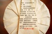 潤元昌2017年老鐵熟餅普洱熟茶
