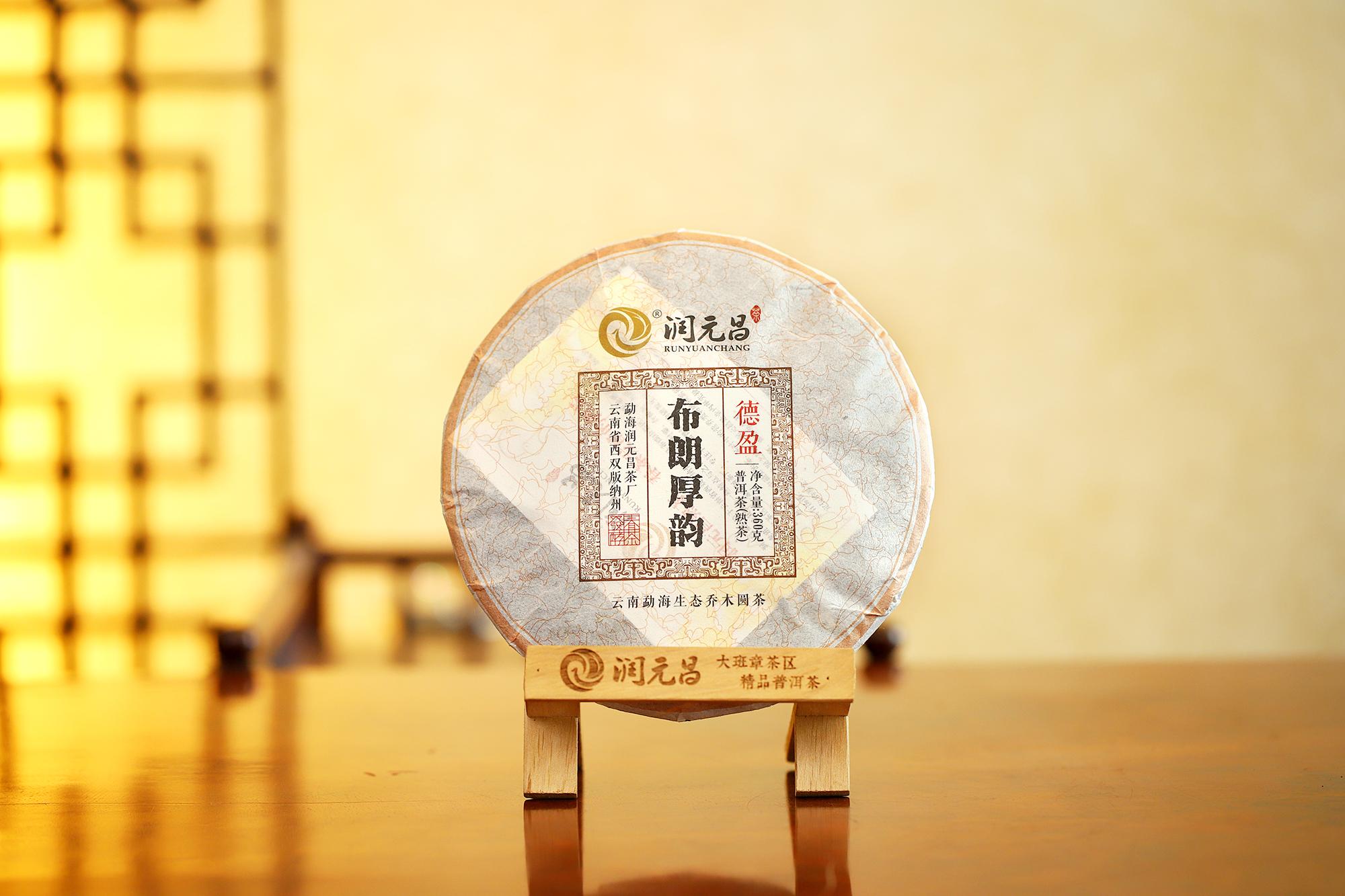潤元昌2018年布朗厚韻普洱熟茶