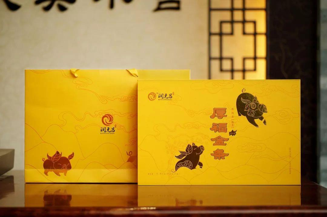 潤元昌2019年厚福金條豬年生肖紀念茶普洱熟茶