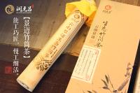 潤元昌2014年云南景邁生態竹筒茶
