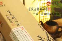潤元昌2014年云南景邁生態竹筒茶_01