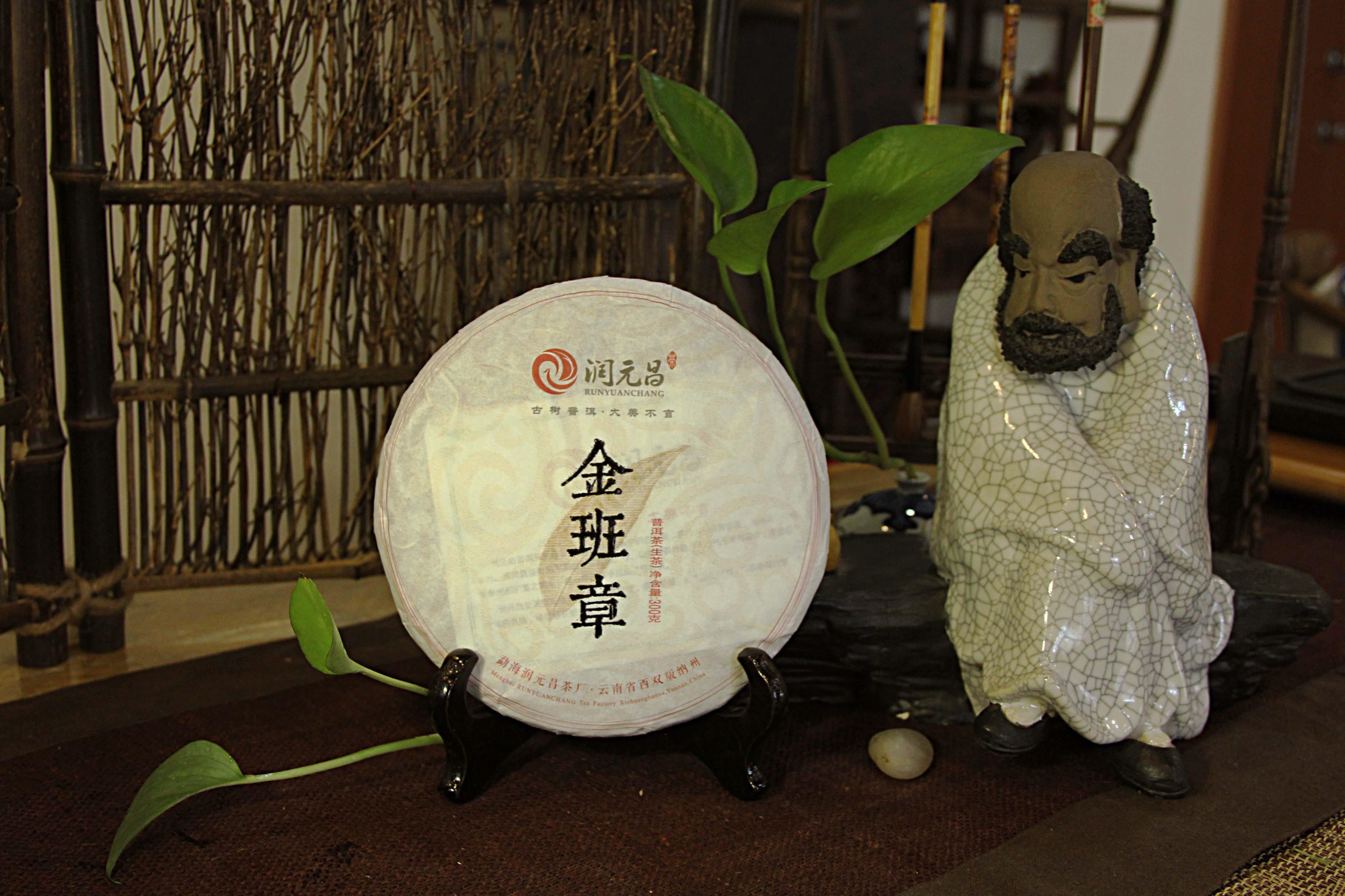 潤元昌2014金班章青餅