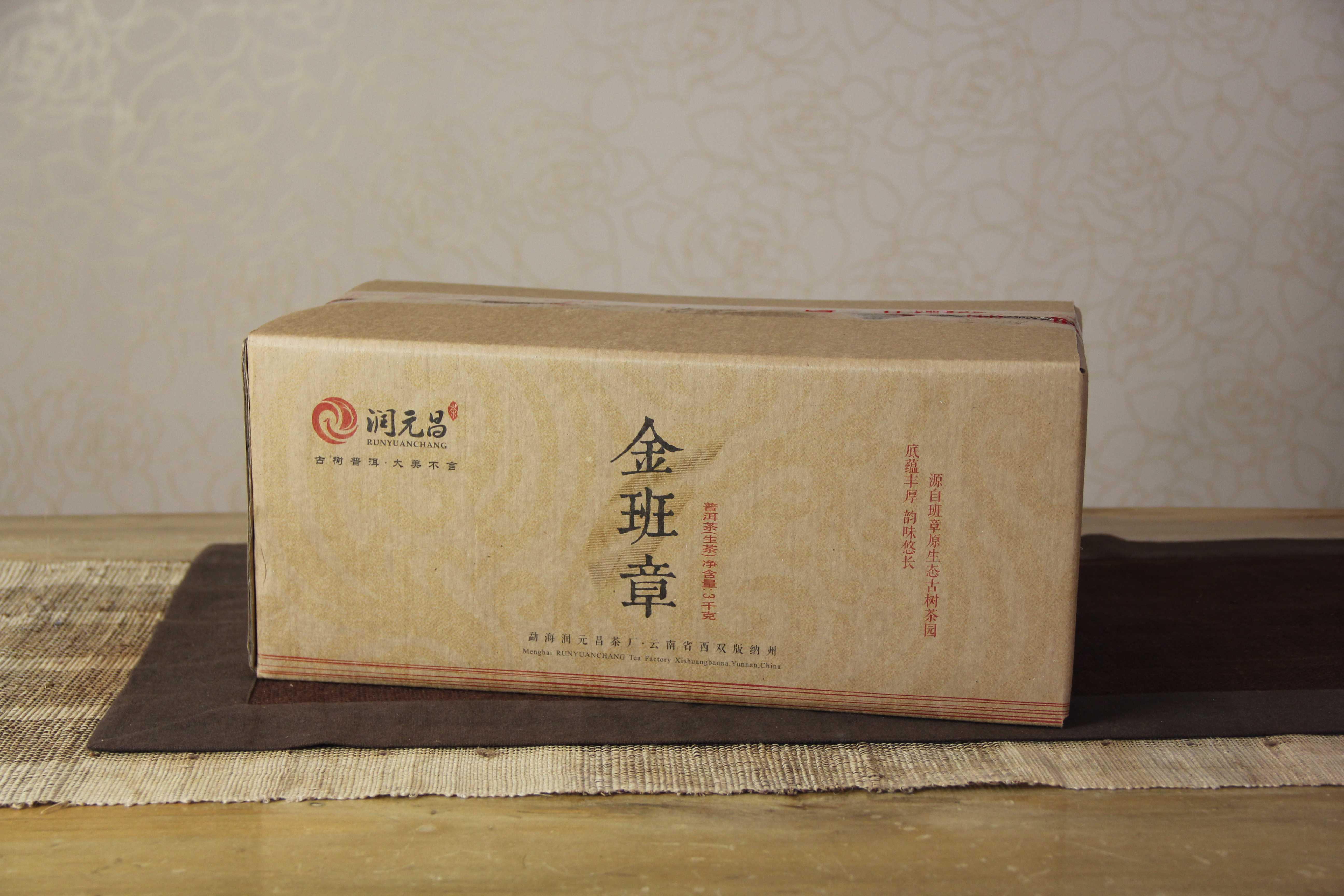 潤元昌2014金班章青餅_01