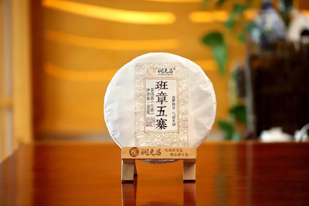 潤元昌2018班章茶