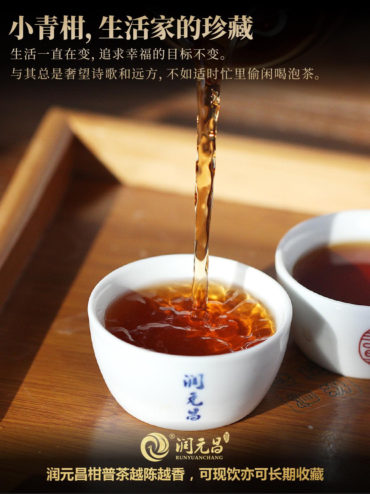 小青柑普洱茶與柑普茶的區別-口感