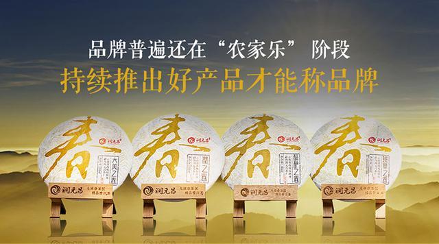 普洱茶品牌——润元昌