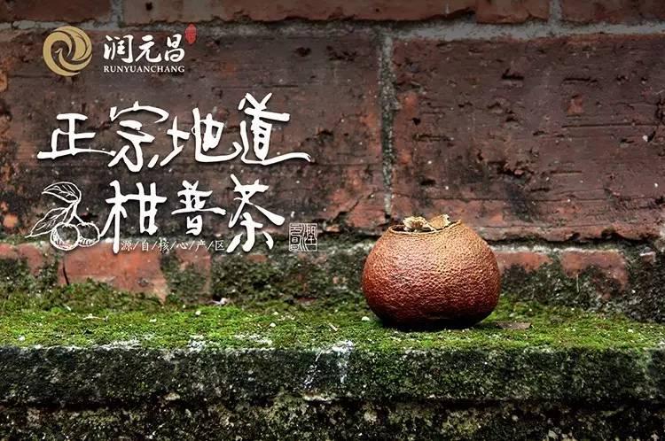 潤元昌-正宗地道柑普茶