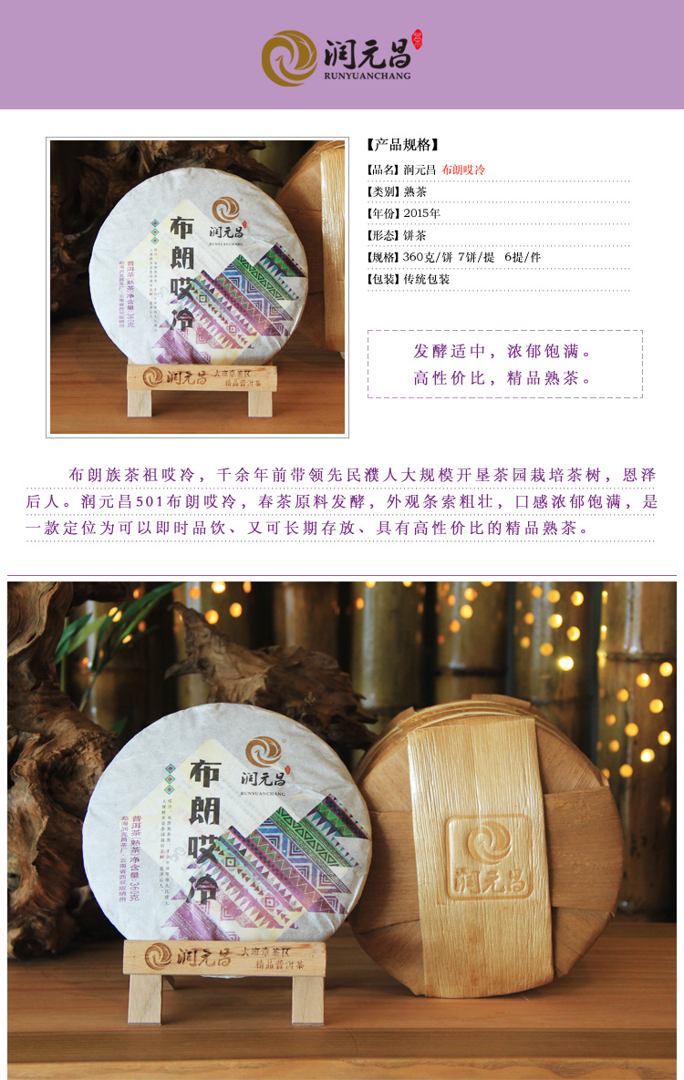润元昌2015布朗哎冷普洱熟茶