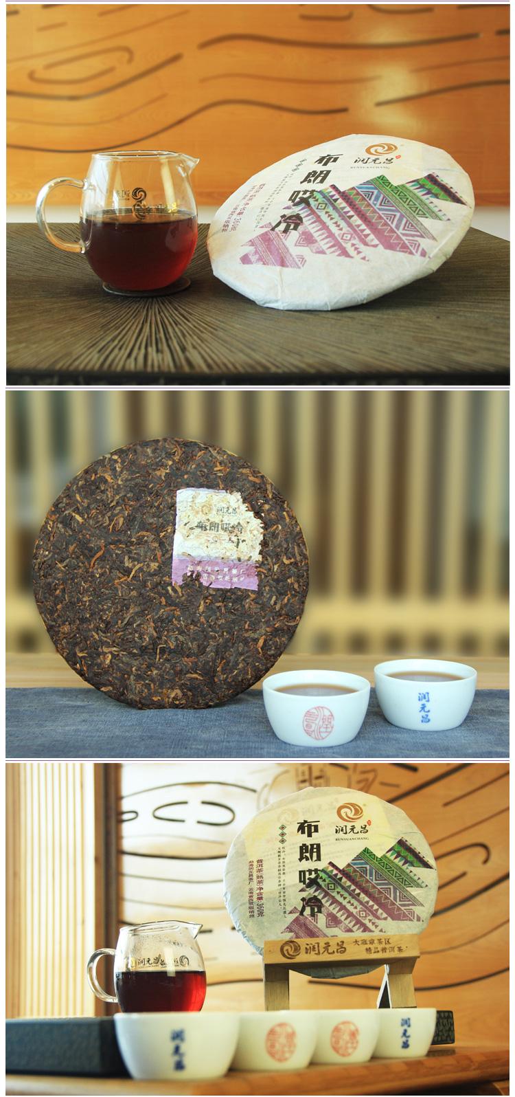 润元昌2015布朗哎冷普洱熟茶图片