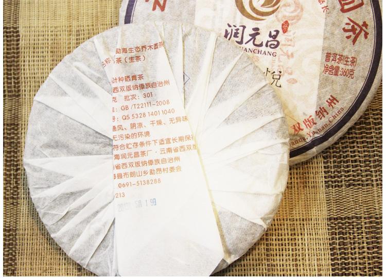 2013千山悦-2
