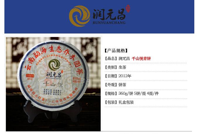 2012千山悦-1-1