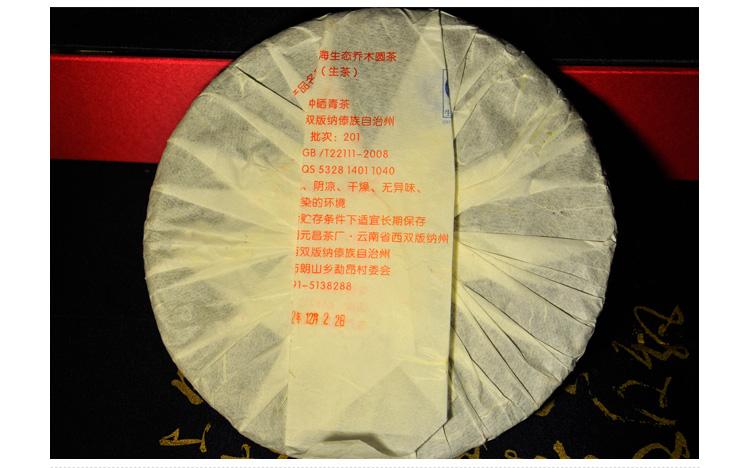 2012珍品红印-2