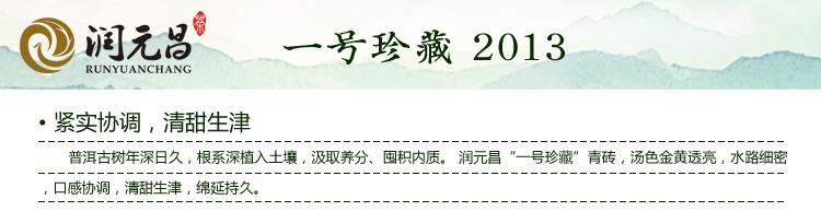 2013一号珍藏-5