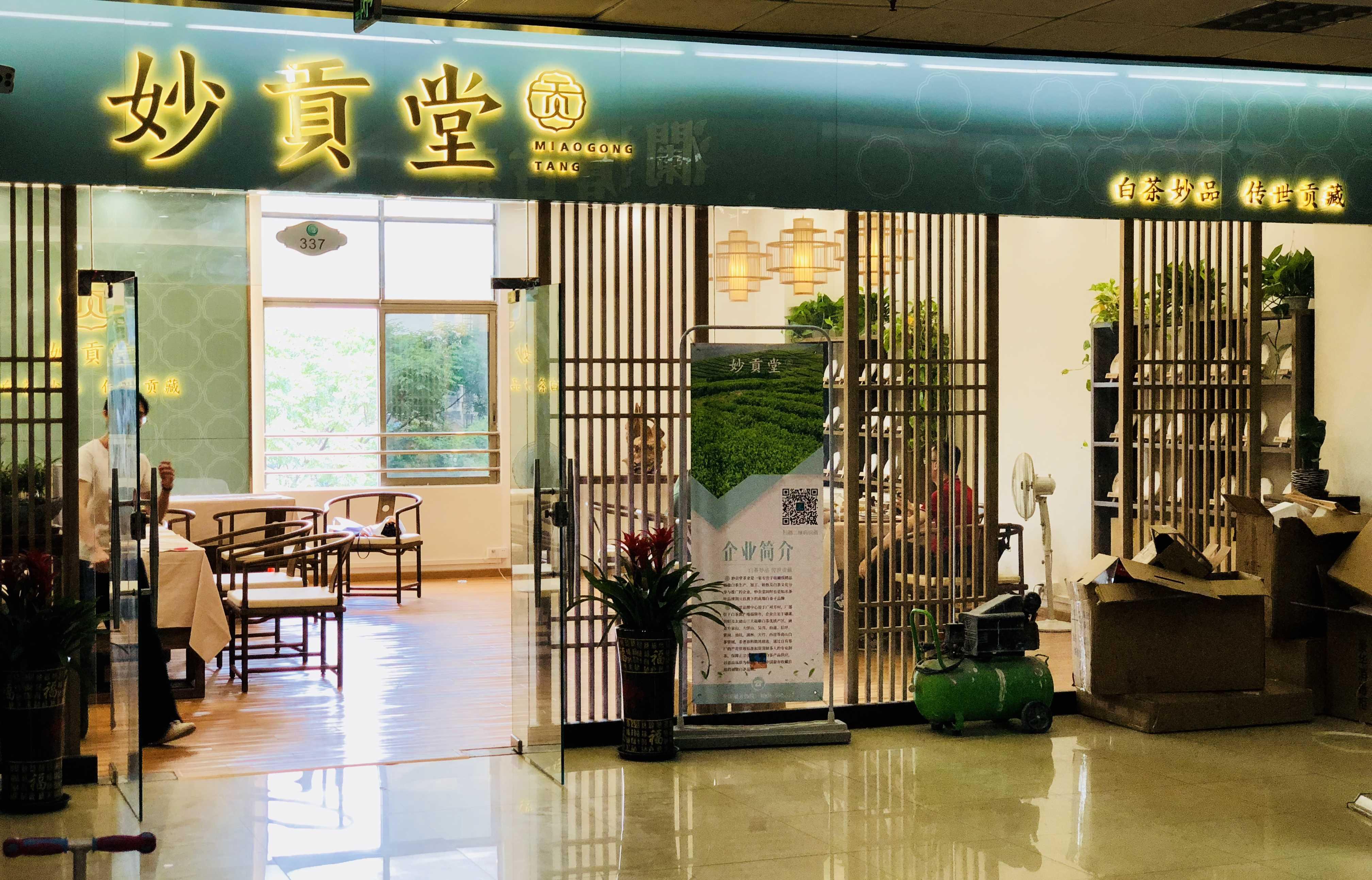 -未发布介入白茶经营最省心的赚钱姿势-微信图片_20180602154215