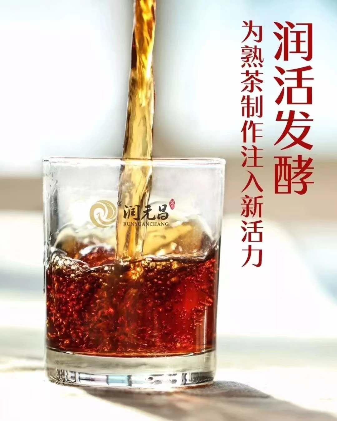 如何选择加盟普洱茶品牌,撬动茶界百亿市场-微信图片_20190417164428