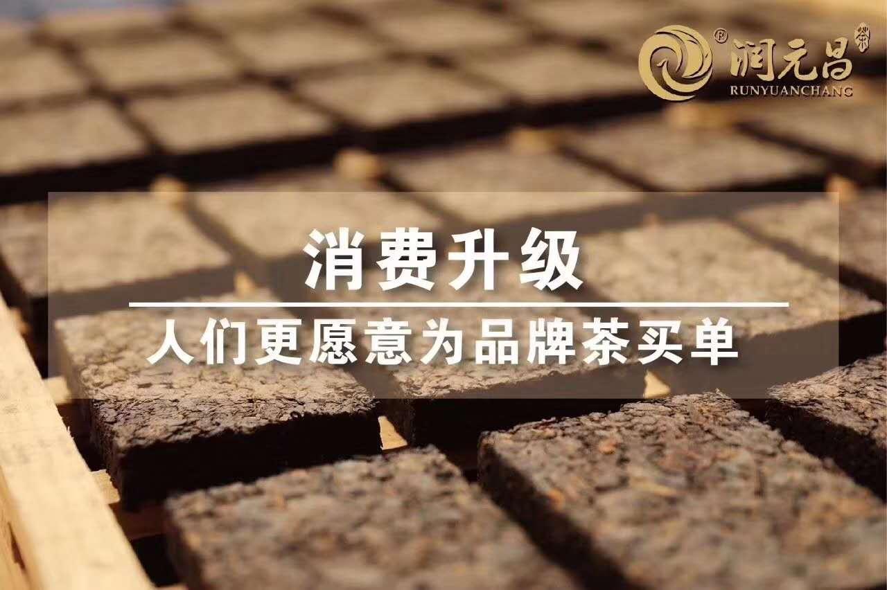 如何选择加盟普洱茶品牌,撬动茶界百亿市场-微信图片_20190417164434