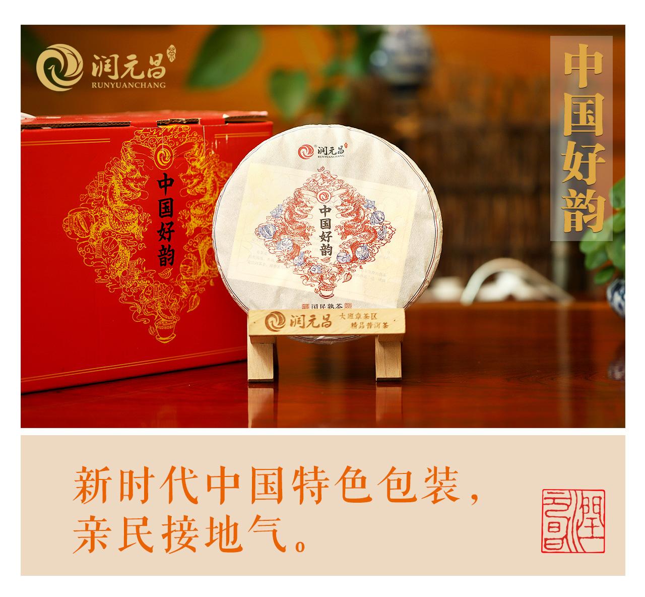 润元昌中国好韵_普洱茶品牌