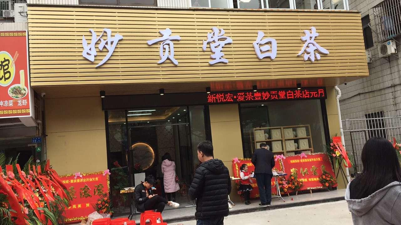 白茶加盟店_妙供堂