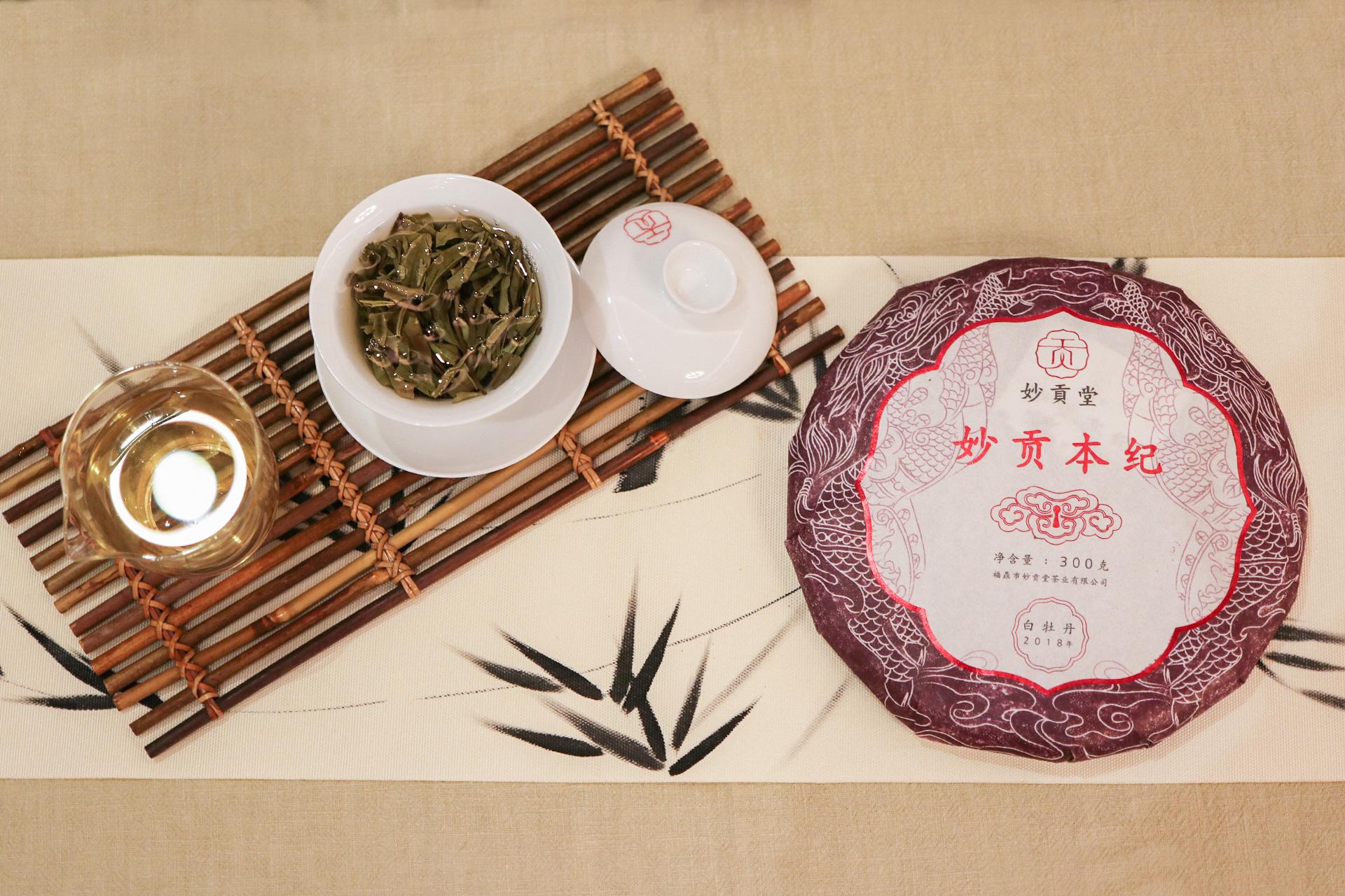 白茶品牌——妙供堂