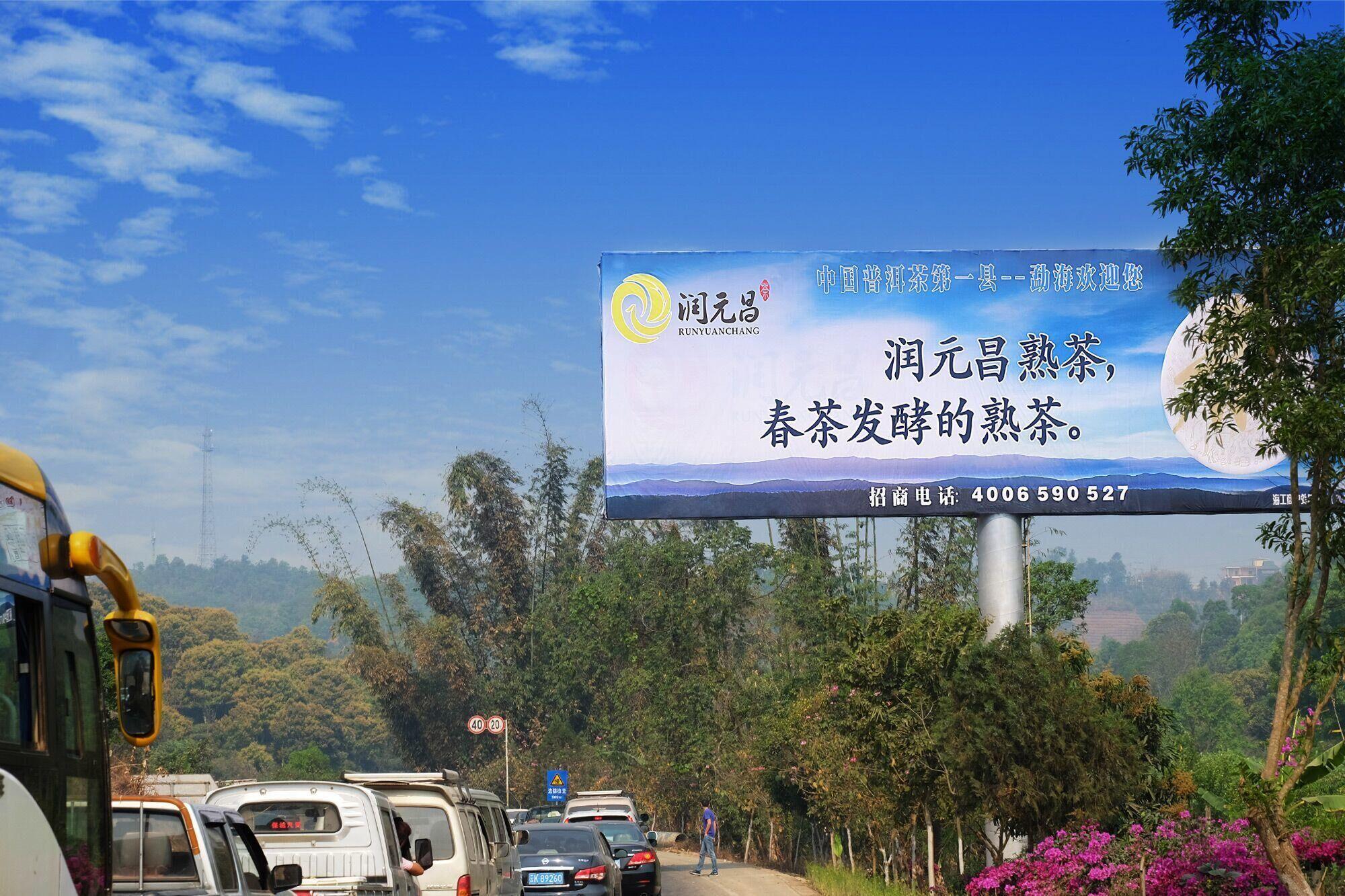 云南普洱茶品牌-润元昌