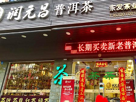 潤元昌普洱茶加盟