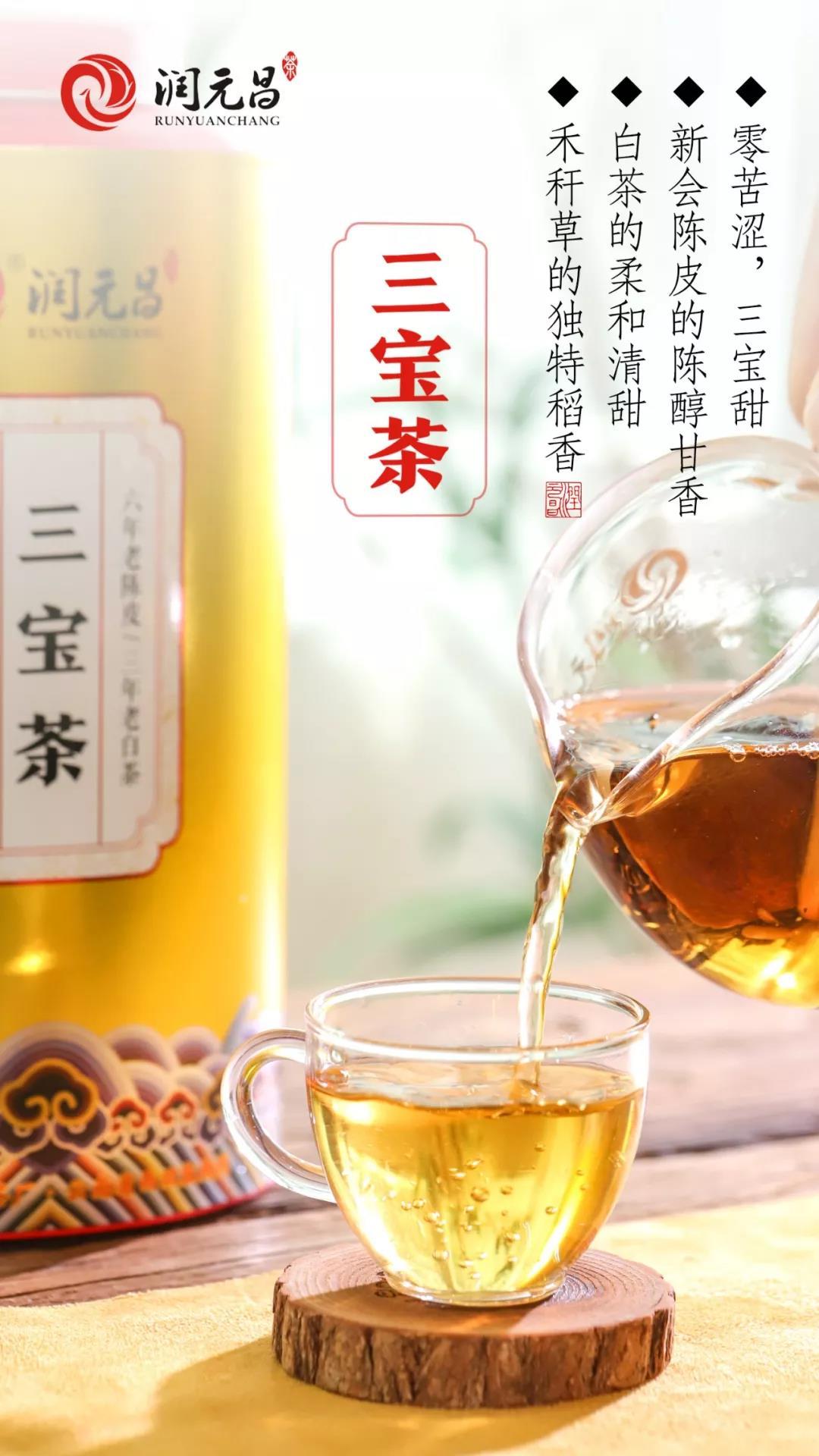 三寶茶的價格