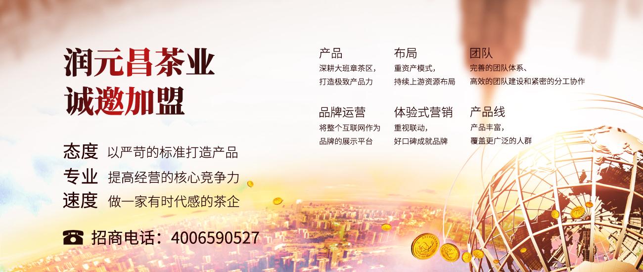 潤元昌普洱茶加盟代理