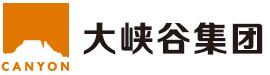 大峡谷集团-深圳展览展示设计公司