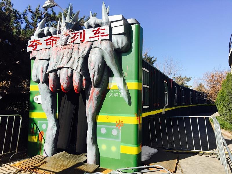 北京欢乐谷集装箱鬼屋—夺命列车-FullSizeRender3