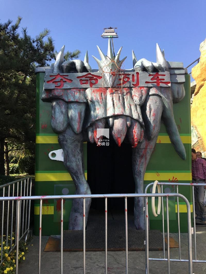 北京欢乐谷集装箱鬼屋—夺命列车-IMG_9301