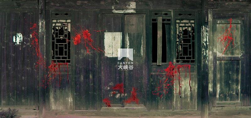 武汉欢乐谷—荒村怨宅-荒村怨宅2