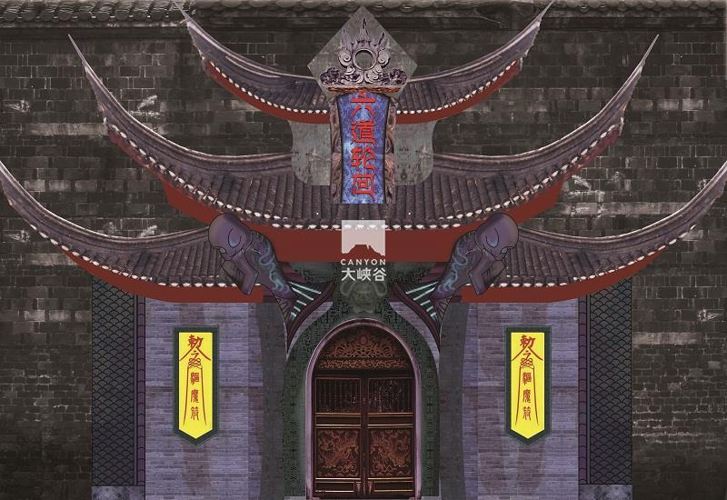 重庆欢乐谷—六道轮回-六道轮回门头