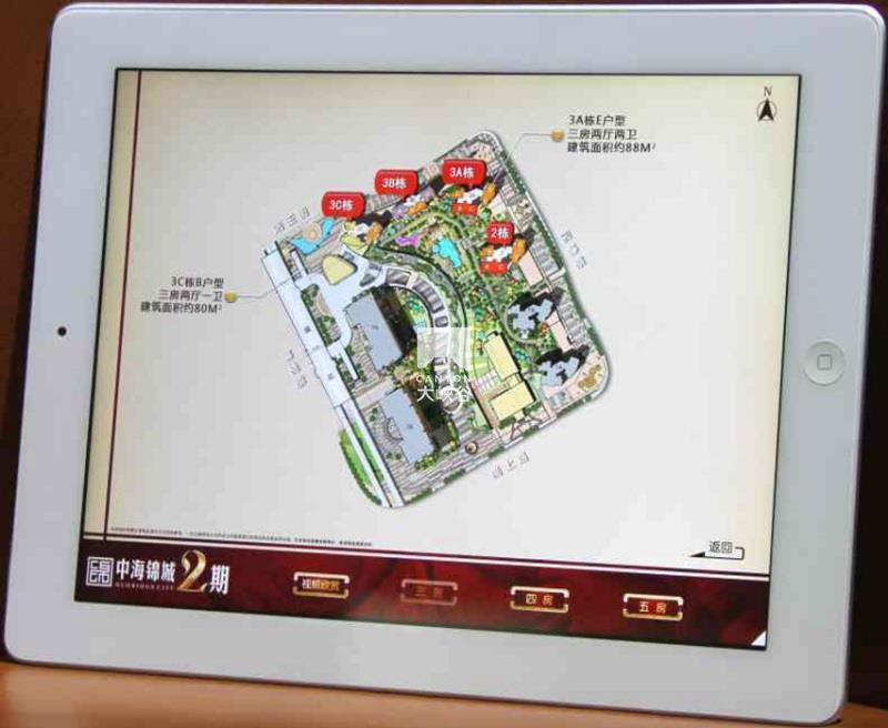 iPad销售控制系统-图片10