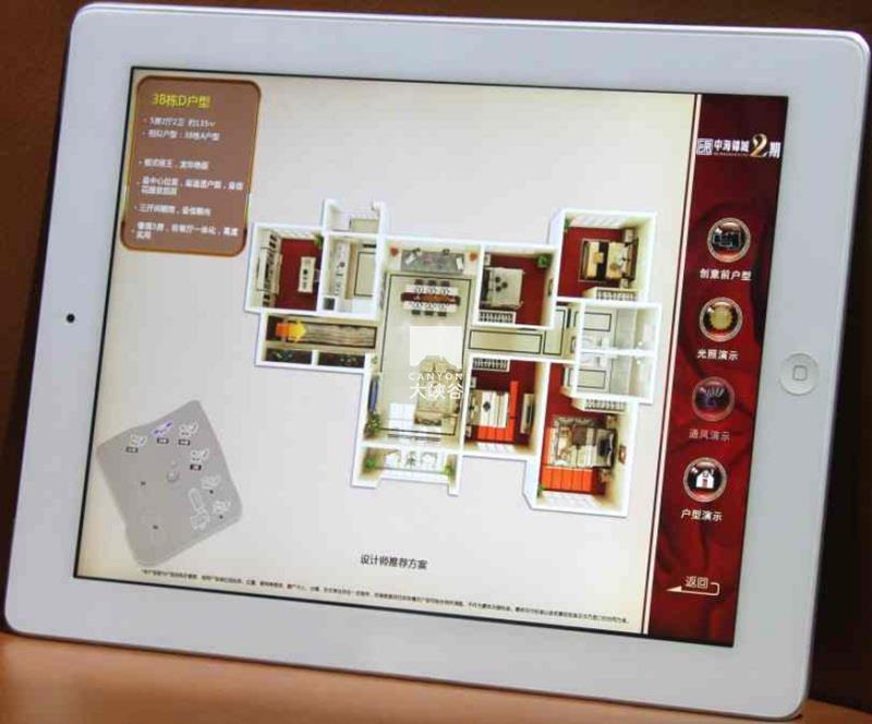 iPad销售控制系统-图片11