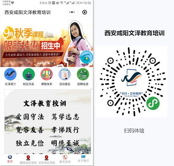 西安咸陽文澤教育培訓