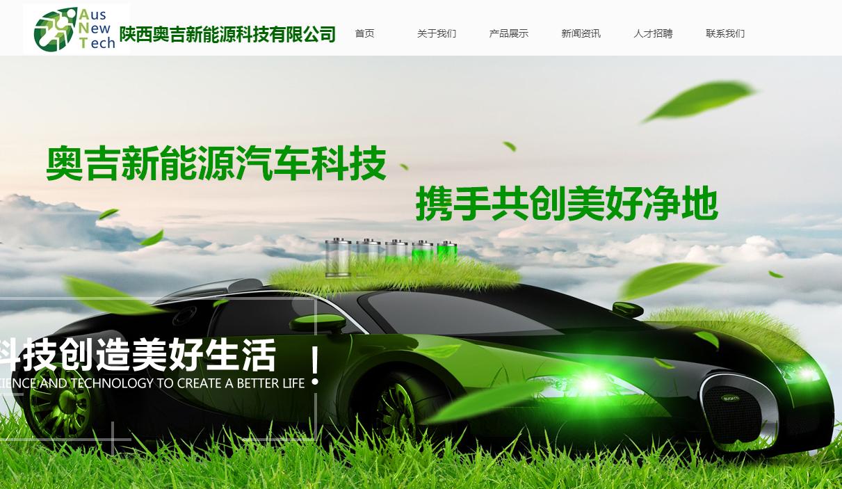 陜西奧吉新能源科技有限公司