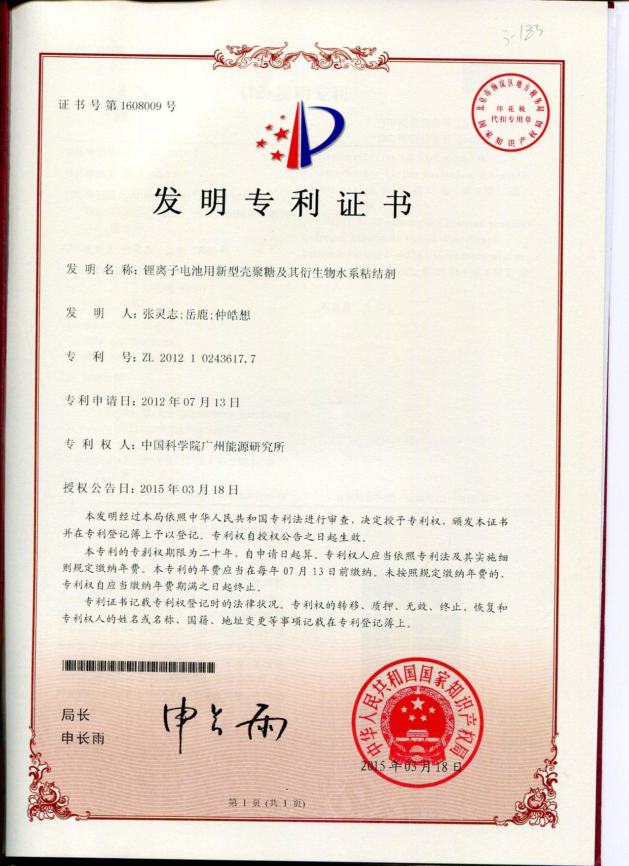 2012102436177-鋰離子電池用新型殼聚糖及其衍生物水系粘結劑-授權證書