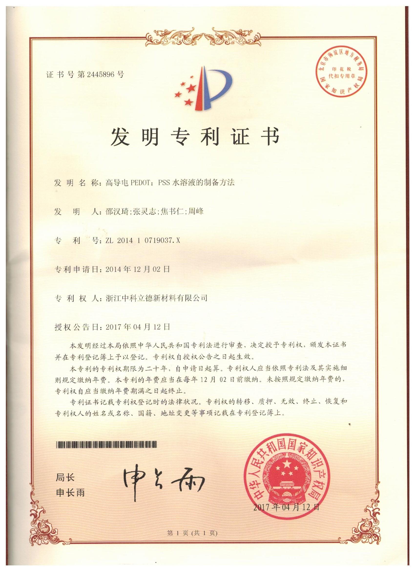 發明專利-高導電PEDO:PSS水溶液的制備方法-201410719037.X