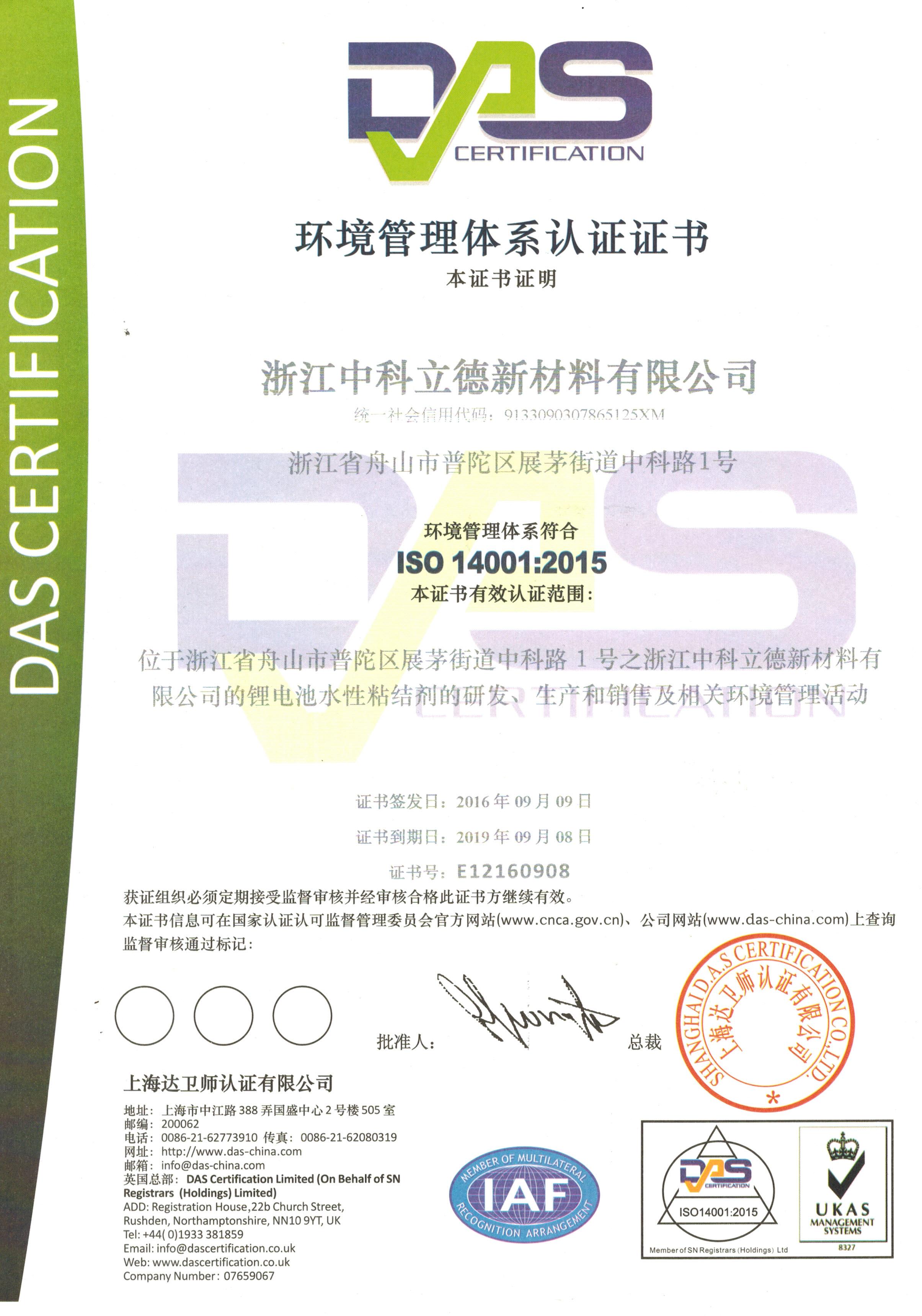 環境管理體系認證中文版