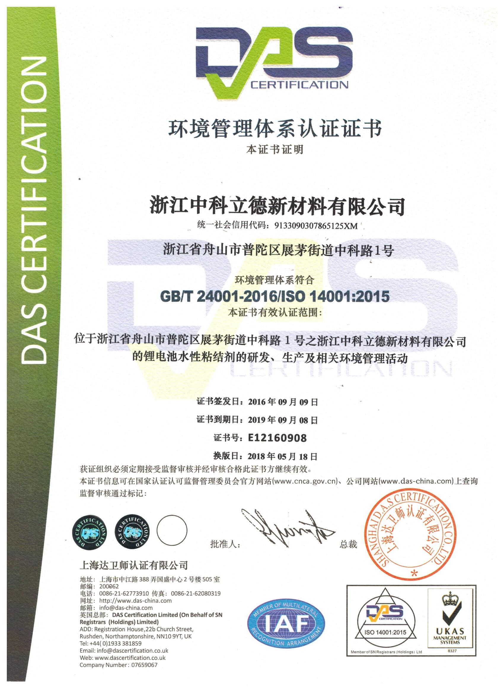 環境管理體系認證中文最新版