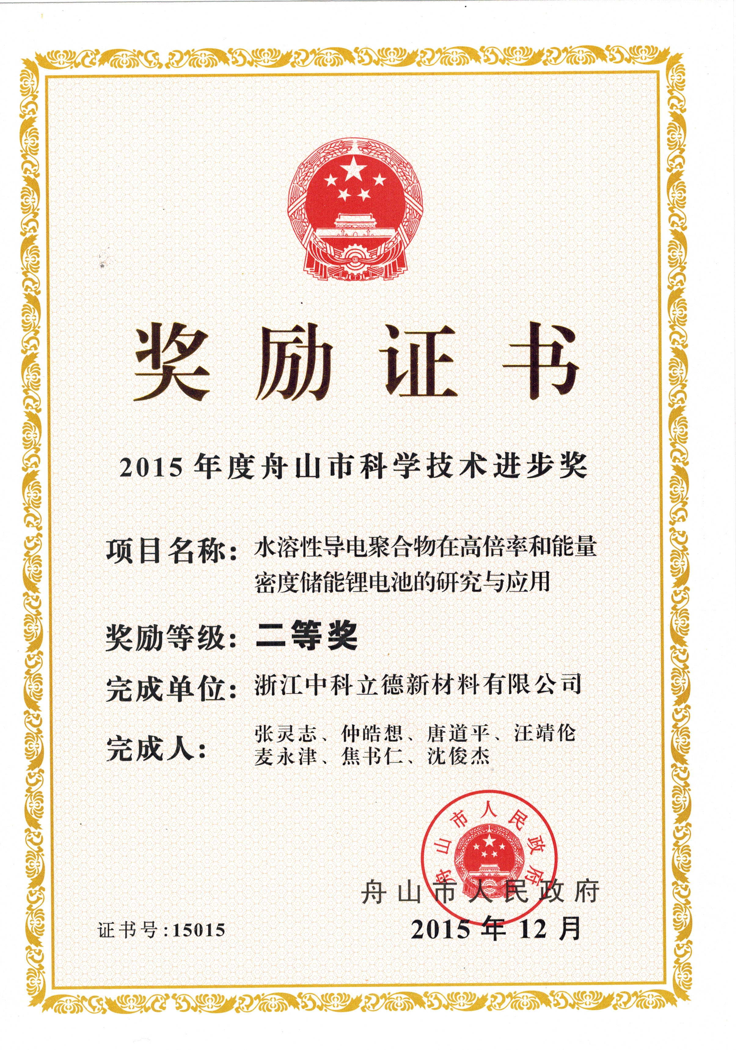 2015年度舟山市科技進步獎