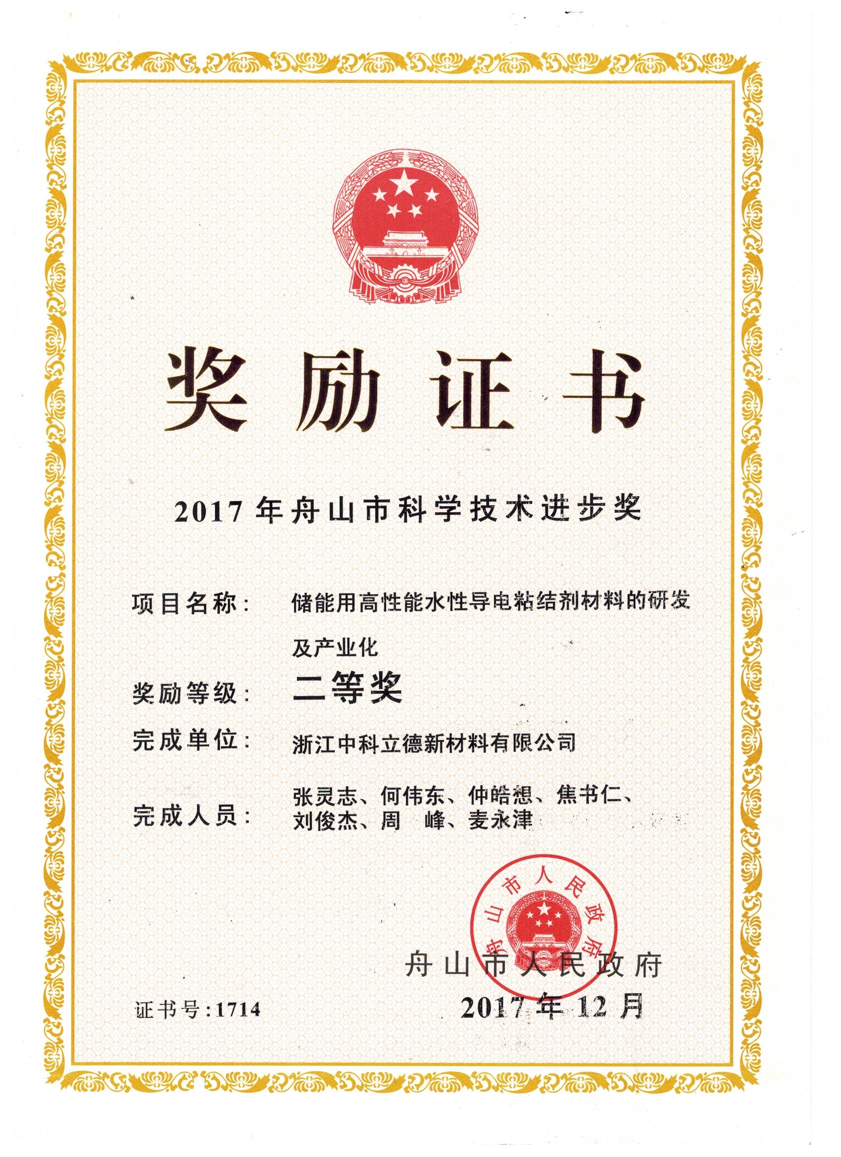 2017年舟山市科學進步獎