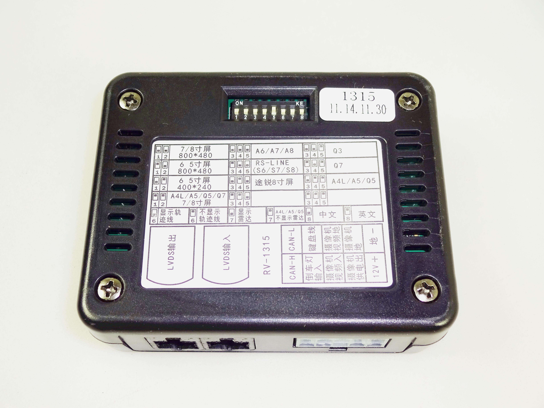 RV-1315模塊3