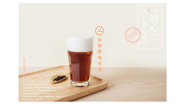 饮品摄影_奶茶摄影_玺之王茶-2