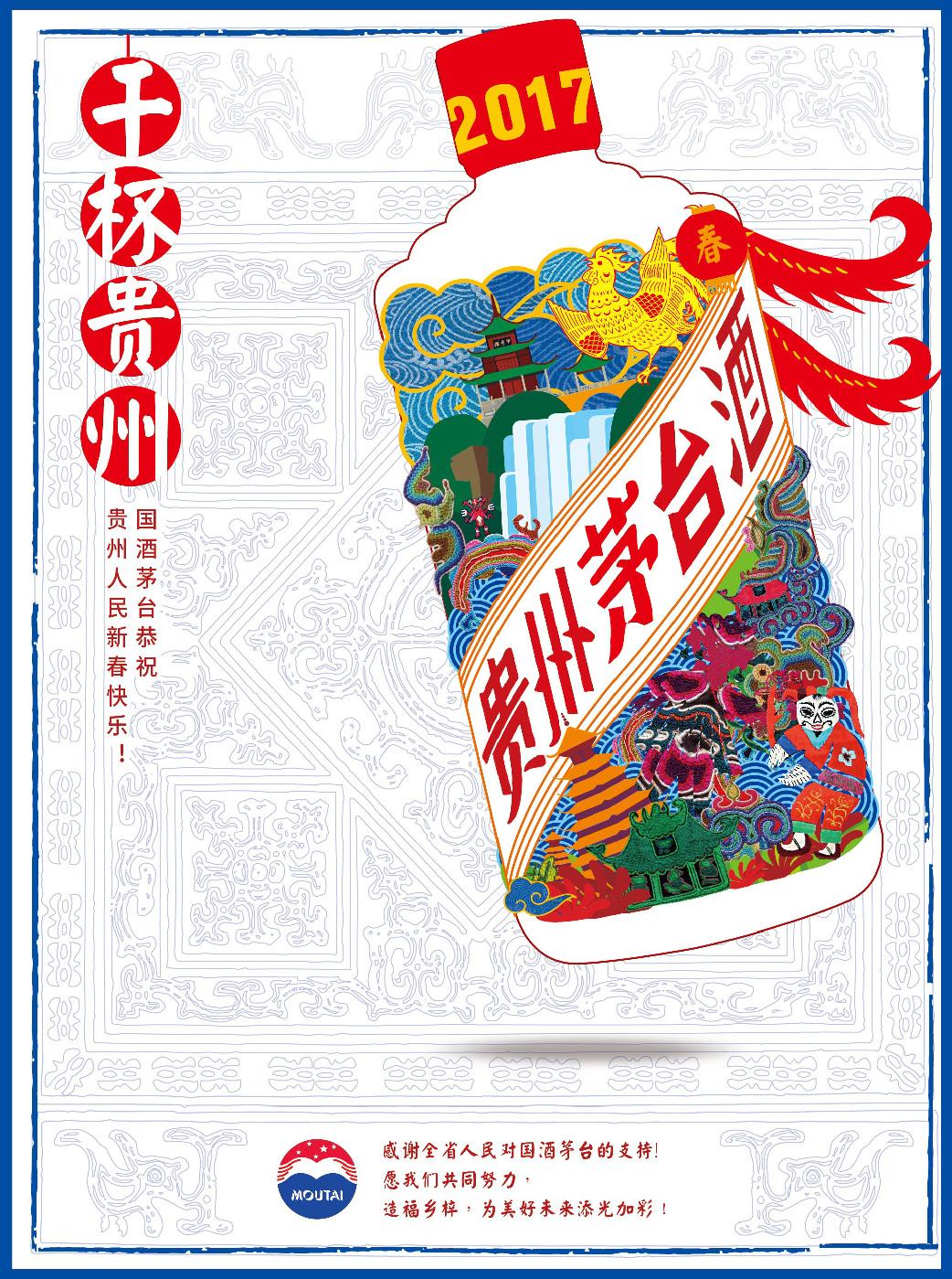 上海鹿马广告案例_国酒茅台酒系列海报2